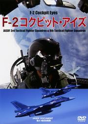 F-2コクピット・アイズ