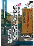 被爆と被曝 警鐘と希望 広島からのメッセージ