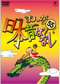 まんが日本昔ばなし 第55巻