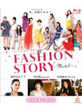 【Blu-ray】FASHION STORY〜MODEL〜