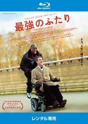 【Blu-ray】最強のふたり