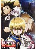 HUNTER×HUNTER ハンターハンター Vol.19 幻影旅団編7