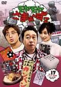 モヤモヤさまぁ〜ず2 Vol.17 レギュラー放送集 大森・上野・湯島・亀有・柴又