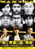 私が黄金を追う理由 〜映画「黄金を抱いて翔べ」スペシャルドラマ〜