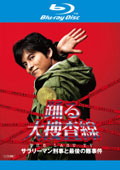 【Blu-ray】踊る大捜査線 THE LAST TV サラリーマン刑事と最後の難事件