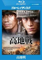 【Blu-ray】高地戦