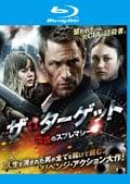 【Blu-ray】ザ・ターゲット/陰謀のスプレマシー