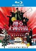 【Blu-ray】踊る大捜査線 THE FINAL 新たなる希望