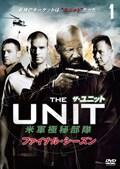 ザ・ユニット 米軍極秘部隊 ファイナル・シーズンセット