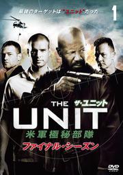 ザ・ユニット 米軍極秘部隊 ファイナル・シーズン vol.1