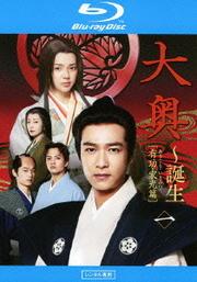 【Blu-ray】大奥 〜誕生〜 [有功・家光篇] 一巻