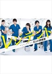 【Blu-ray】レジデント〜5人の研修医 第2巻