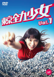 東京全力少女 Vol.1