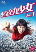 東京全力少女 Vol.4