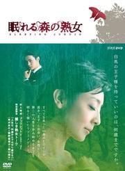 眠れる森の熟女 Vol.1