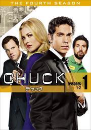 CHUCK/チャック <フォース・シーズン> Vol.1