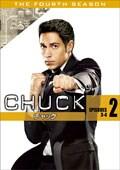 CHUCK/チャック <フォース・シーズン> Vol.2