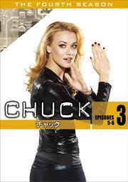 CHUCK/チャック <フォース・シーズン> Vol.3