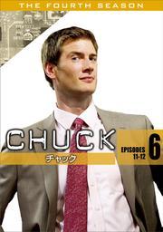 CHUCK/チャック <フォース・シーズン> Vol.6
