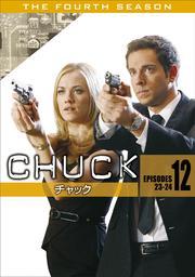 CHUCK/チャック <フォース・シーズン> Vol.12