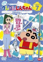 クレヨンしんちゃん TV版傑作選 第10期シリーズ 7
