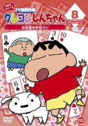 クレヨンしんちゃん TV版傑作選 2年目シリーズ 8