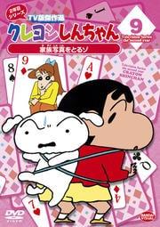 クレヨンしんちゃん TV版傑作選 2年目シリーズ 9