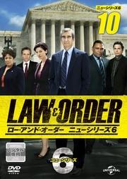LAW&ORDER/ロー・アンド・オーダー<ニューシリーズ6> vol.10