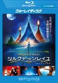 【Blu-ray】シルク・ドゥ・ソレイユ 彼方からの物語