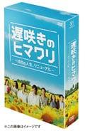 遅咲きのヒマワリ〜ボクの人生、リニューアル〜 VOL.5