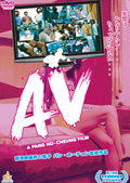 "A PANG HO-CHEUNG FILM ""AV"""