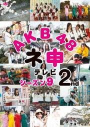 AKB48 ネ申テレビ シーズン9 2nd