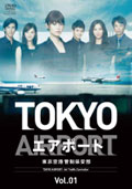 TOKYOエアポート〜東京空港管制保安部〜 Vol.2