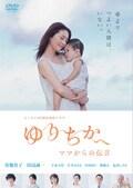 メ〜テレ50周年特別ドラマ ゆりちかへ ママからの伝言 【特別版】