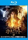 【Blu-ray】ホビット 思いがけない冒険