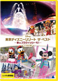 東京ディズニーリゾート ザ・ベスト -春 & ブラヴィッシーモ!- <ノーカット版>