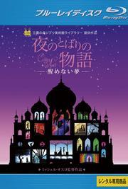 【Blu-ray】夜のとばりの物語 -醒めない夢-