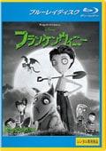 【Blu-ray】フランケンウィニー