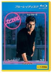 【Blu-ray】カクテル