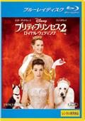 【Blu-ray】プリティ・プリンセス2/ロイヤル・ウェディング