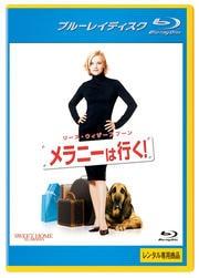 【Blu-ray】メラニーは行く!