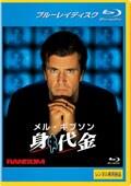 【Blu-ray】身代金