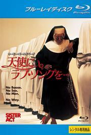 【Blu-ray】天使にラブ・ソングを…
