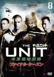 ザ・ユニット 米軍極秘部隊 ファイナル・シーズン vol.8