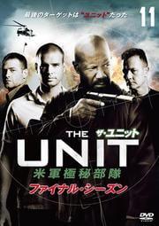 ザ・ユニット 米軍極秘部隊 ファイナル・シーズン vol.11