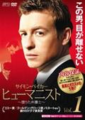 ヒューマニスト 〜堕ちた弁護士〜 Vol.1