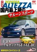 モータースポーツDVD 国内最上級のサルーンスポーツ 「トヨタ アルテッツァ GF-SXE 10」 改訂復刻版