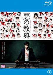 【Blu-ray】悪の教典