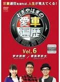 おぎやはぎの愛車遍歴 NO CAR, NO LIFE! Vol.9
