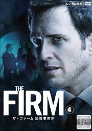 THE FIRM ザ・ファーム 法律事務所 Vol.4
